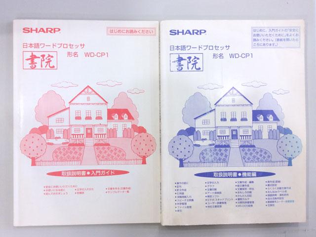 ワープロ周辺販売 WD-CP1 説明書 2冊セット SHARP