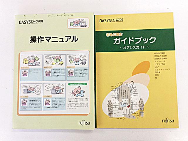 ワープロ周辺販売 LX-C700 説明書 2冊セット 富士通