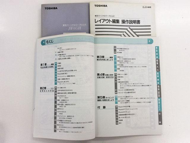 ワープロ周辺販売 JW05H 説明書 ルポガイド3冊セット TOSHIBA