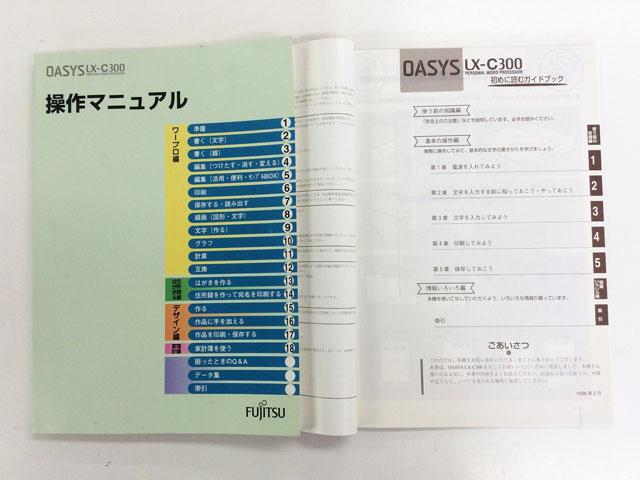 ワープロ周辺販売 LX-C300 説明書 ガイド2冊セット 富士通
