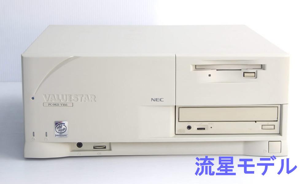 98デスクトップ販売 PC-9821V166 NEC