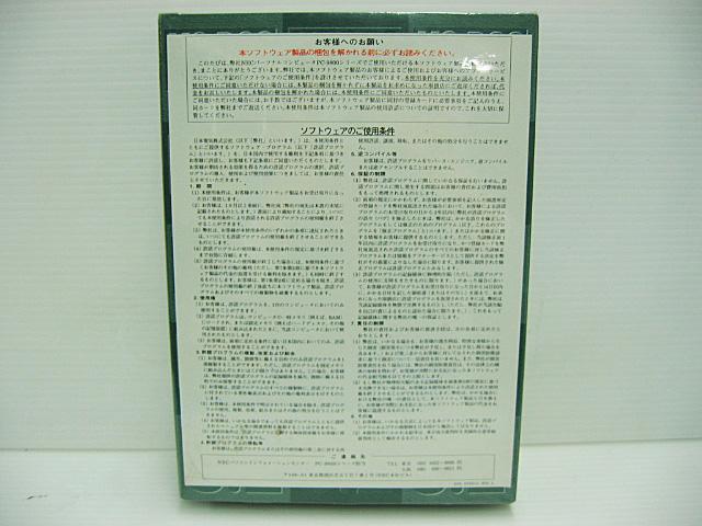 98ソフトウェア販売 MS-DOS6.2 NEC