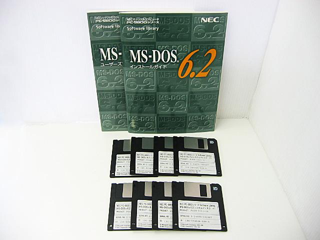 98ソフトウェア販売 MS-DOS6.2 アップグレードセット NEC