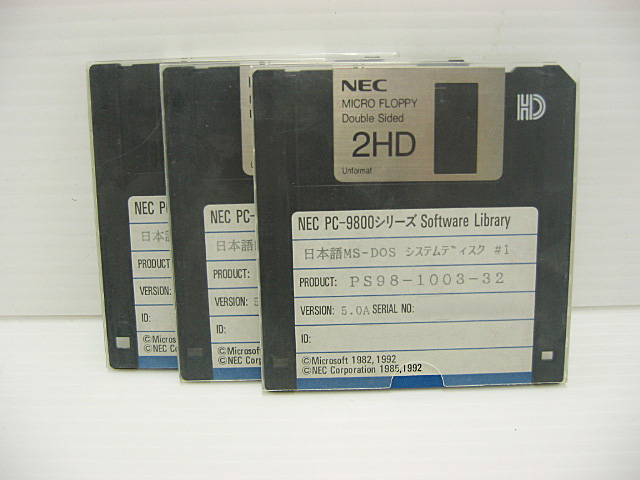 98ソフトウェア販売 MS-DOS5.0A 基本機能セット NEC