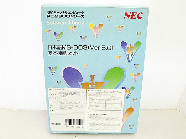 98ソフトウェア販売 MS-DOS5.0 基本機能セット NEC