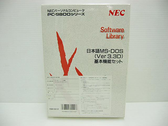 98ソフトウェア販売 MS-DOS3.3D NEC