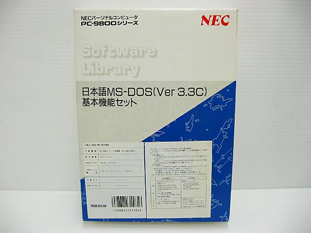 98ソフトウェア販売 MS-DOS3.3C NEC