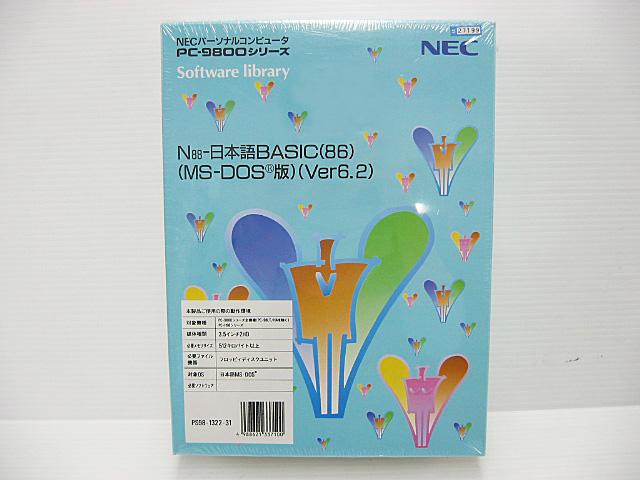 98ソフトウェア販売 N88日本語BASIC(86) MS-DOS版 Ver6.2 NEC