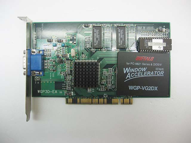 WGP-VG2DX