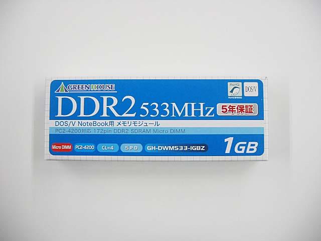 GH-DWM533-1GBZ