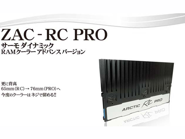 ZAC-RC PRO ZAWARD 各種冷却システム