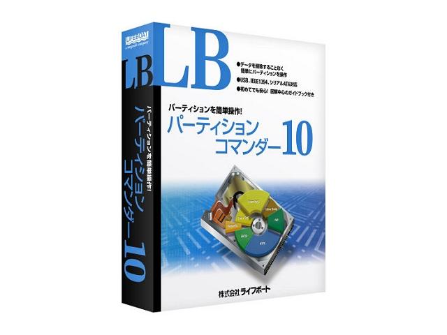 LB パーティションコマンダー10 特別優待版
