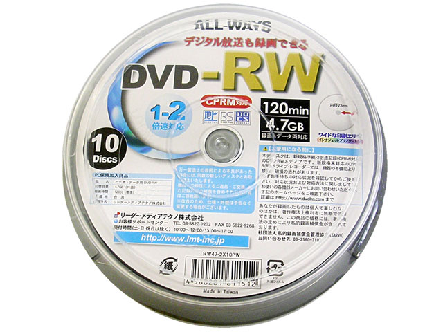 RW47-2X10PW メディア