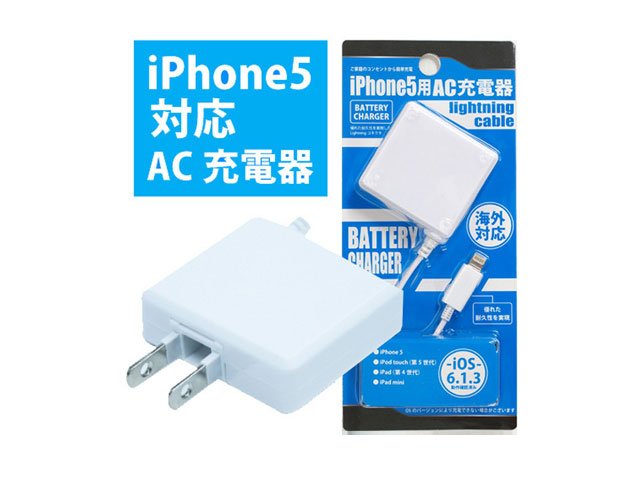 iPodアクセサリ販売 LC-AC240 (Lightning iPhone5用AC充電器) eiYAAA