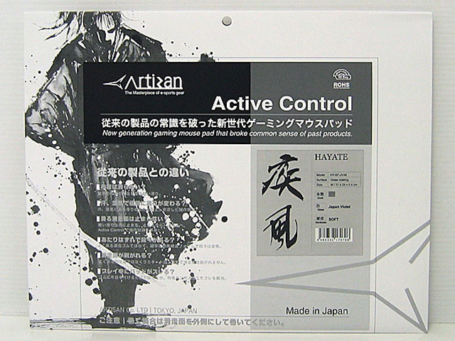 疾風 SOFT M ジャパン・バイオレット パソコンアクセサリ