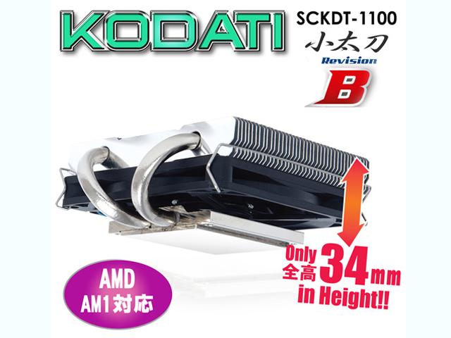 小太刀 Revision B (SCKDT-1100) サイズ 各種冷却システム