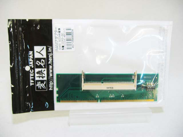DDR3メモリ変換 インターフェース