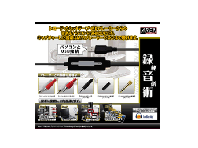 SD-USB2AUDIO