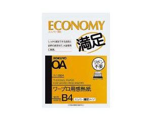 ワープロ周辺販売 感熱用紙 エコノミー B4 (2004) KOKUYO