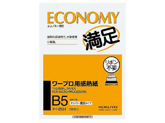 感熱用紙 エコノミー B5 (2024)