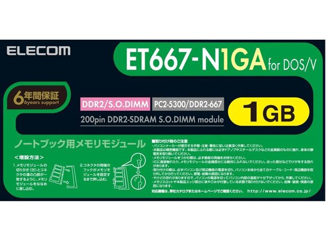 ET667-N1GA