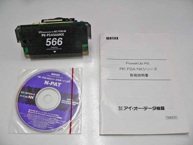 98パーツ販売 PK-P2A566NX IO DATA