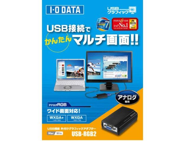 USBグラフィック USB-RGB2 インターフェース