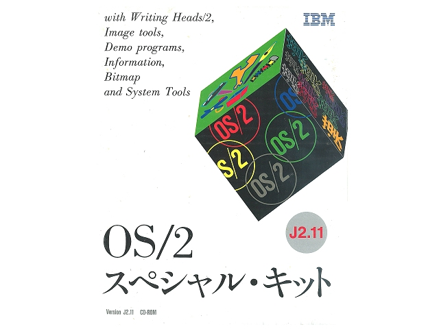新品 IBM OS/2 Version 2.11