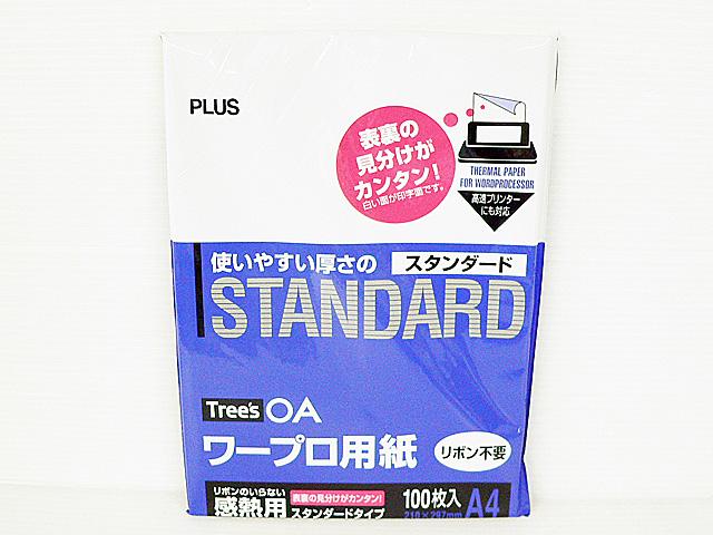 ワープロ周辺販売 感熱用紙 スタンダードタイプ A4 (各社) PLUS