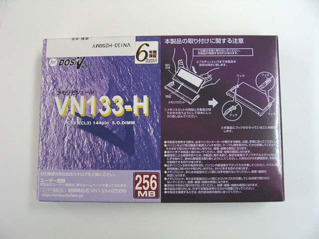 VN133-H256MY
