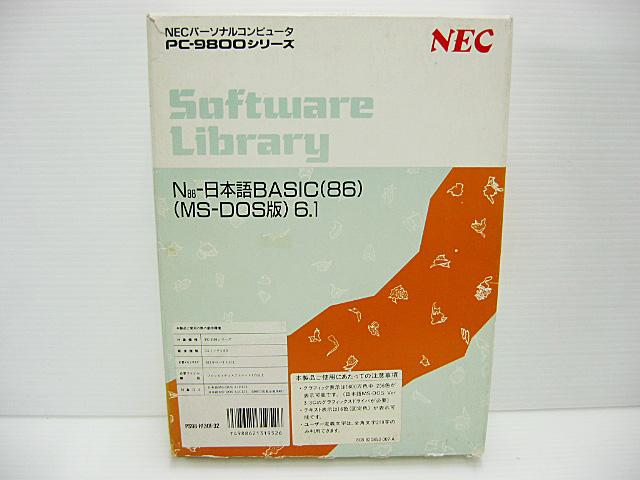 98ソフトウェア販売 N88日本語BASIC(86) MS-DOS版 Ver6.1 H98用 NEC