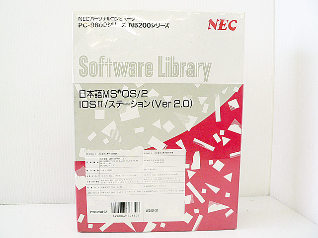 98ソフトウェア販売 OS/2 IOSII/ステーション Ver2.0 NEC