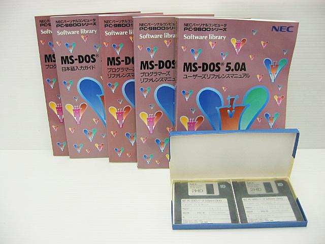 98ソフトウェア販売 MS-DOS5.0A 拡張機能セット[3.5FD] NEC