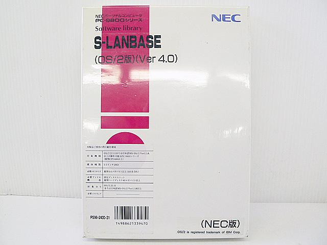 98ソフトウェア販売 S-LANBASE OS/2版 Ver4.0 NEC