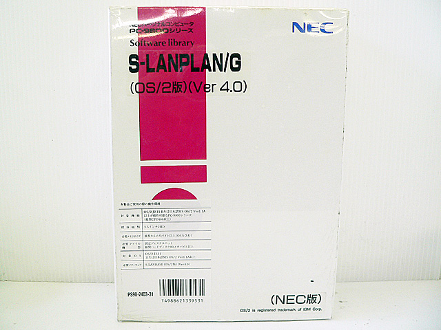 98ソフトウェア販売 S-LANPLAN/G OS/2版 Ver4.0 NEC
