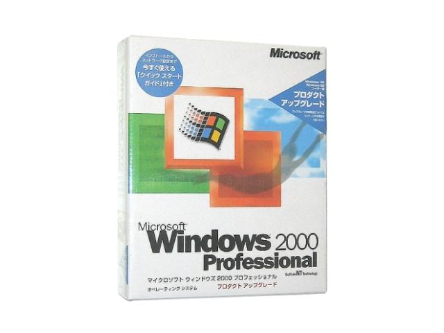 Windows 2000 アップグレード(98&95対象)