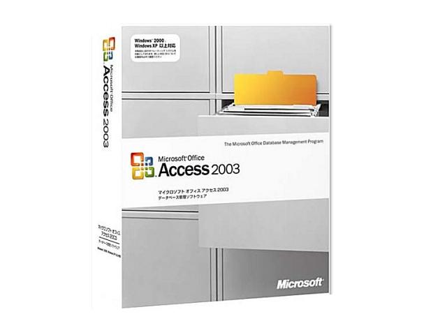 ソフトウェア販売 Access 2003 Microsoft