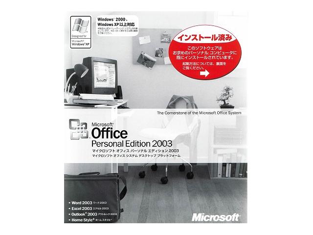 ソフトウェア販売 Office Personal Edition 2003/OEM Microsoft