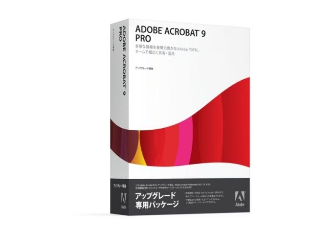 Acrobat 9 Pro アップグレード