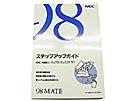 PC-9821Ra266/RaⅡ23(W) ステップアップガイド