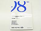 PC-9821La13/S14 ステップアップガイド