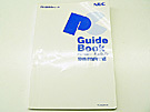 PC-9821Bp/Bs/Be ガイドブック