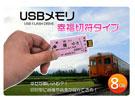 ノーブランド 切符型USBメモリ