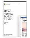 Microsoft Office Home & Student for Mac 2019ならMacパラダイス
