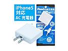 中古Mac:LC-AC240 (Lightning iPhone5用AC充電器)